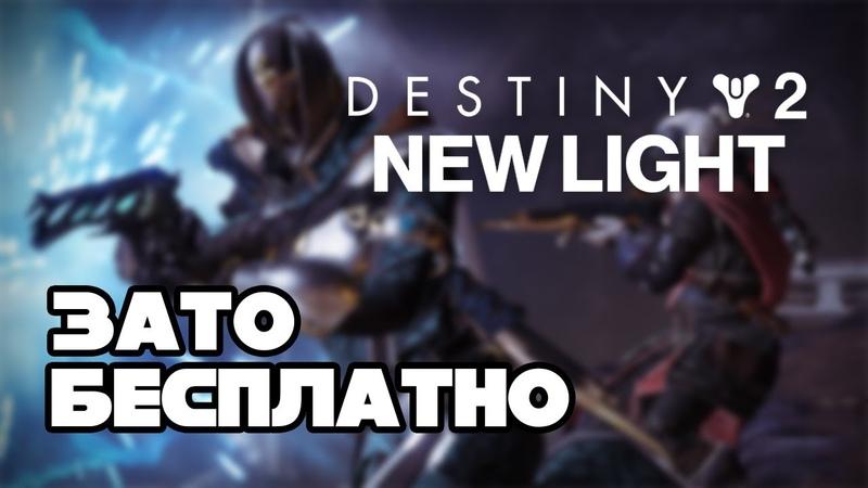 Зато Бесплатно 23 - Destiny 2 New Light Теперь Ф2П Или нет