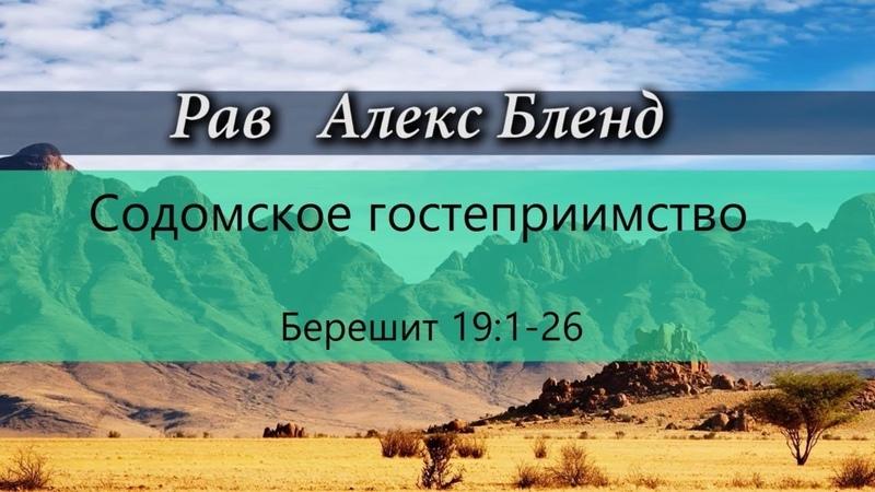ВАЙЕРА Ангелы в Содоме Берешит 19 1 26 А БЛЕНД