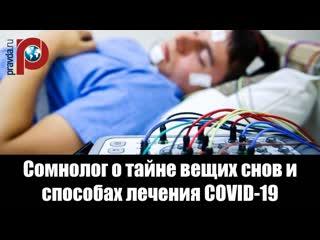 Сомнолог о тайне вещих снов и способах лечения COVID-19