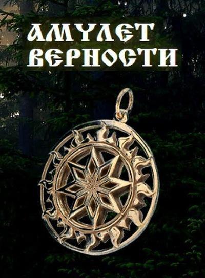 Амулет верности в Прокопьевске
