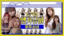 [Making] 200630 WJSN - Bad Girls ′MCD MV′ @ M COUNTDOWN