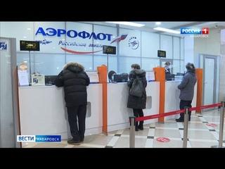 """""""Аэрофлот"""" открыл продажи билетов по субсидированным тарифам для жителей ДФО"""