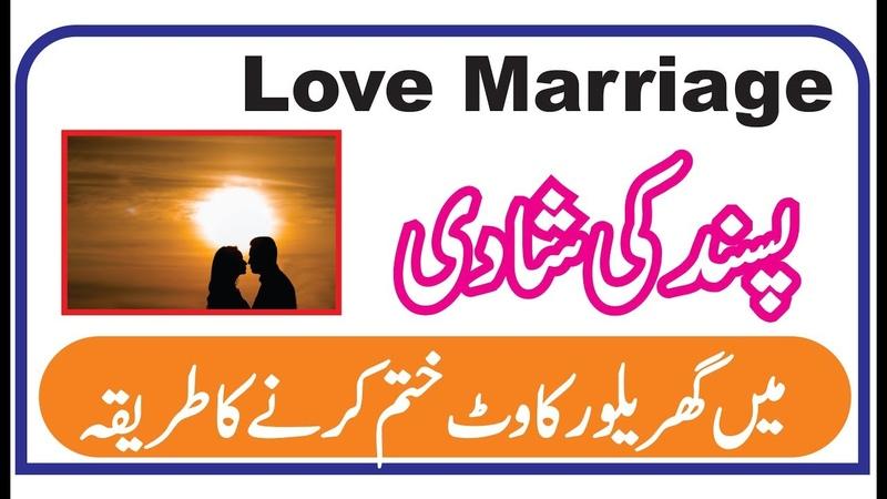 Agar Ghar wale Pasand ki Shadi mein Rakawat banin to larki kya kere