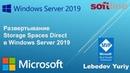 Развертывание Storage Spaces Direct в Windows Server 2019