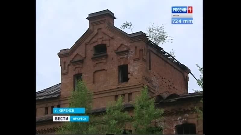 Сначала там производили водку, а после казнили и хоронили заключеннных. Что помешало дому НКВД в Киренске стать музеем