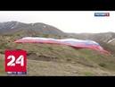 На склоне Авачинского вулкана установили рекордный триколор Россия 24
