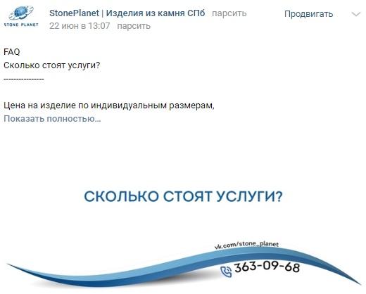 Кейс: В строительную компанию 747 подписчиков, 126 заявок и 9 клиентов средним чеком 70 тыс руб из Вконтакте?, изображение №11