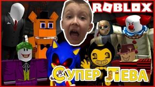 Супер Лева и Папа играют в Страшный лифт Roblox. СТРАШНО!!!!