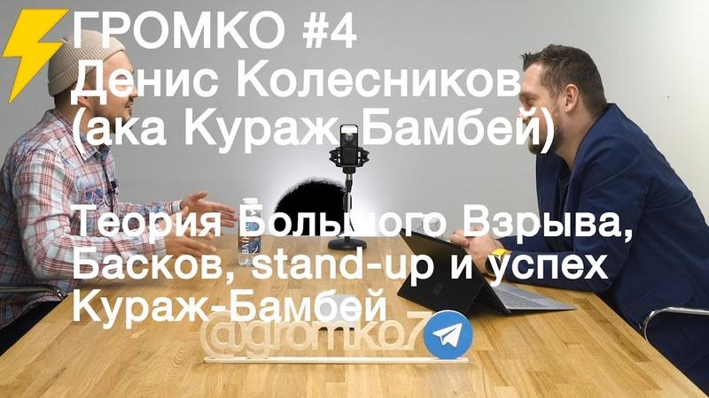 Теория Большого Взрыва, Басков, stand-up и успех Кураж-Бамбей - Денис Колесников-Подкаст ГРОМКО! 4