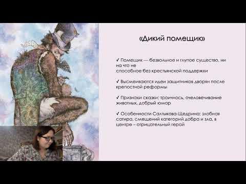 Творчество Салтыкова Щедрина