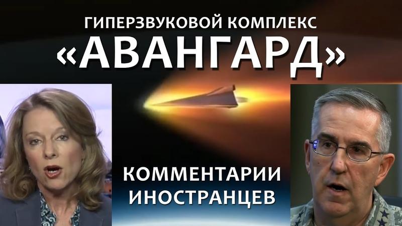 Запуск ракеты комплекса АВАНГАРД Реакция иностранцев