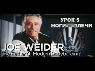Джо Уайдер - Урок 5 Группа тренировок Система строения тела Ноги и плеци