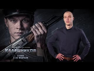 """Юра борисов приглашает екатеринбург с в кино на фильм """"калашников"""""""