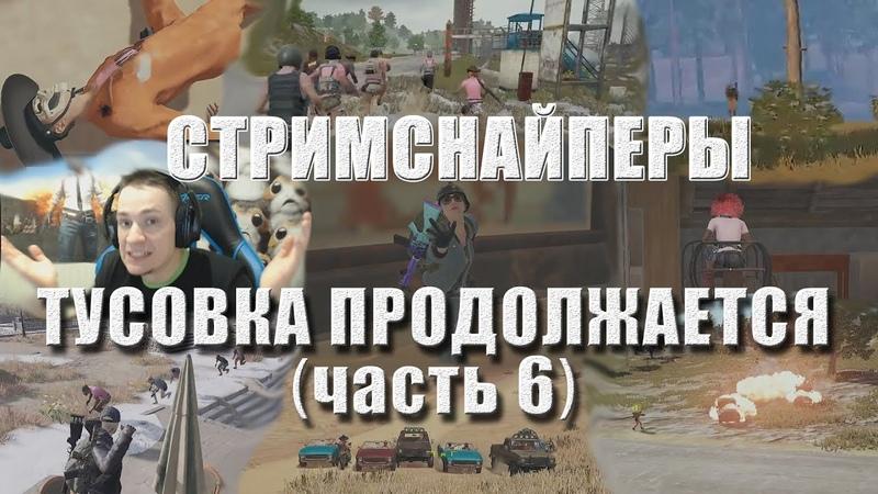 Стримснайперы ТУСОВКА ПРОДОЛЖАЕТСЯ часть 6 Лучшее с MakataO 250