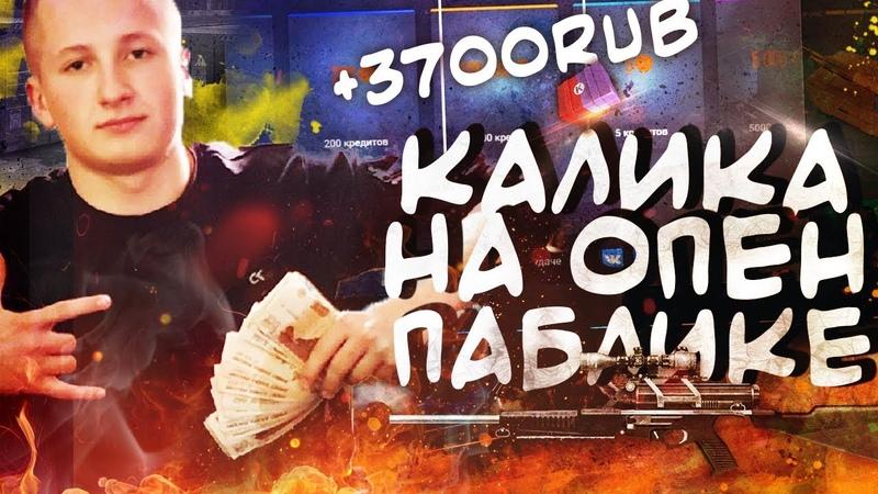 ДОНАТ 100 РУБ КАЛИКА БАБОСКИН ТЕЛЧ ВЫПОЛНЯЕТ ЧЕЛЛЕНДЖ В РЕАЛЕ WARFACE