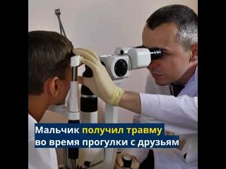 Врачи спасли глаз мальчику из Тольятти