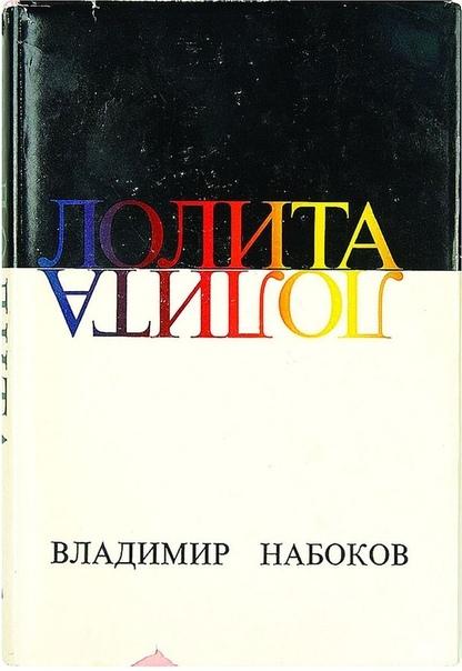 """61 год назад в США был опубликован один из самых известных романов Владимира Набокова """"Лолита"""", который, по версии многих авторитетных изданий, входит в число лучших произведений XX века"""