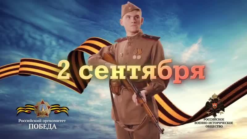 2 сентября 1945 победой завершилась гигантская Маньчжурская операция советской армии с 9 а.mp4