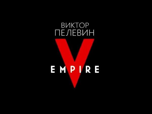 Виктор Пелевин Ампир V аудиокнига