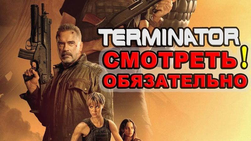 Терминатор Тёмные судьбы Мнение фаната Арнольда Шварценеггера Мой ТОП фильмов Terminator