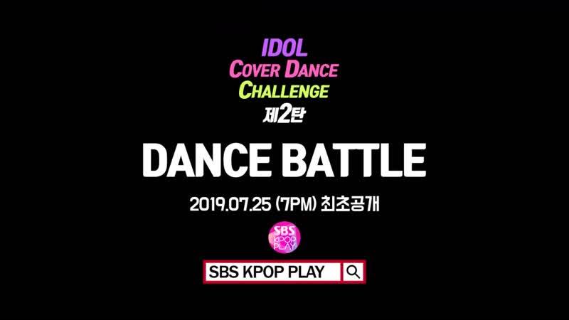 IDOL COVER DANCE CHALLENGE 모모랜드X오마이걸X우주소녀X프로미스나인 아이돌 커버 댄스 챌린지 제2탄 댄스배틀 Teaser DANCE BATTLE