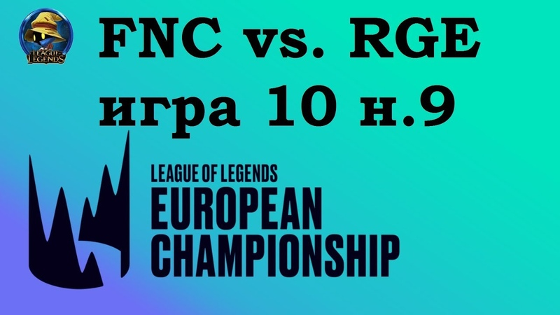 FNC vs. RGE | Week 9 LEC Summer 2019 | Чемпионат Европы LCS EU | Fnatic Rogue