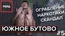 Рейд по ЮЖНОМУ БУТОВУ ОГРАБЛЕНИЕ, НАРКОТИКИ, СКАНДАЛ - Рейд 5