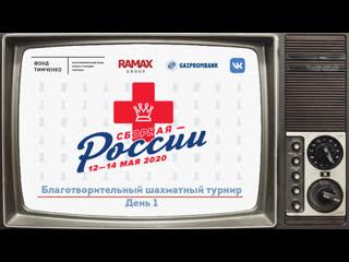 Благотворительный турнир Сборная  России. 1 день