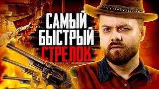 Меткий глаз из Red Dead Redemption 2 | Невероятная скорость реакции