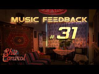 Music Feedback #31.Обзор/отзывы на ваши треки