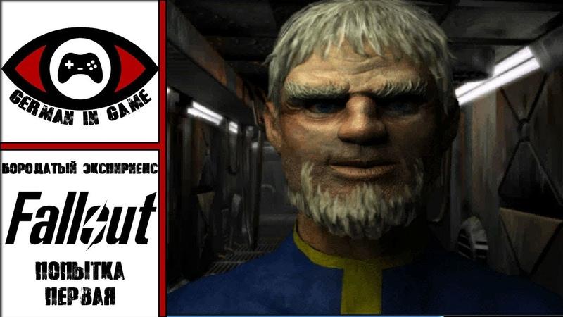 Бородатый экспириенс ▶ Fallout 1 ▶ Часть 1