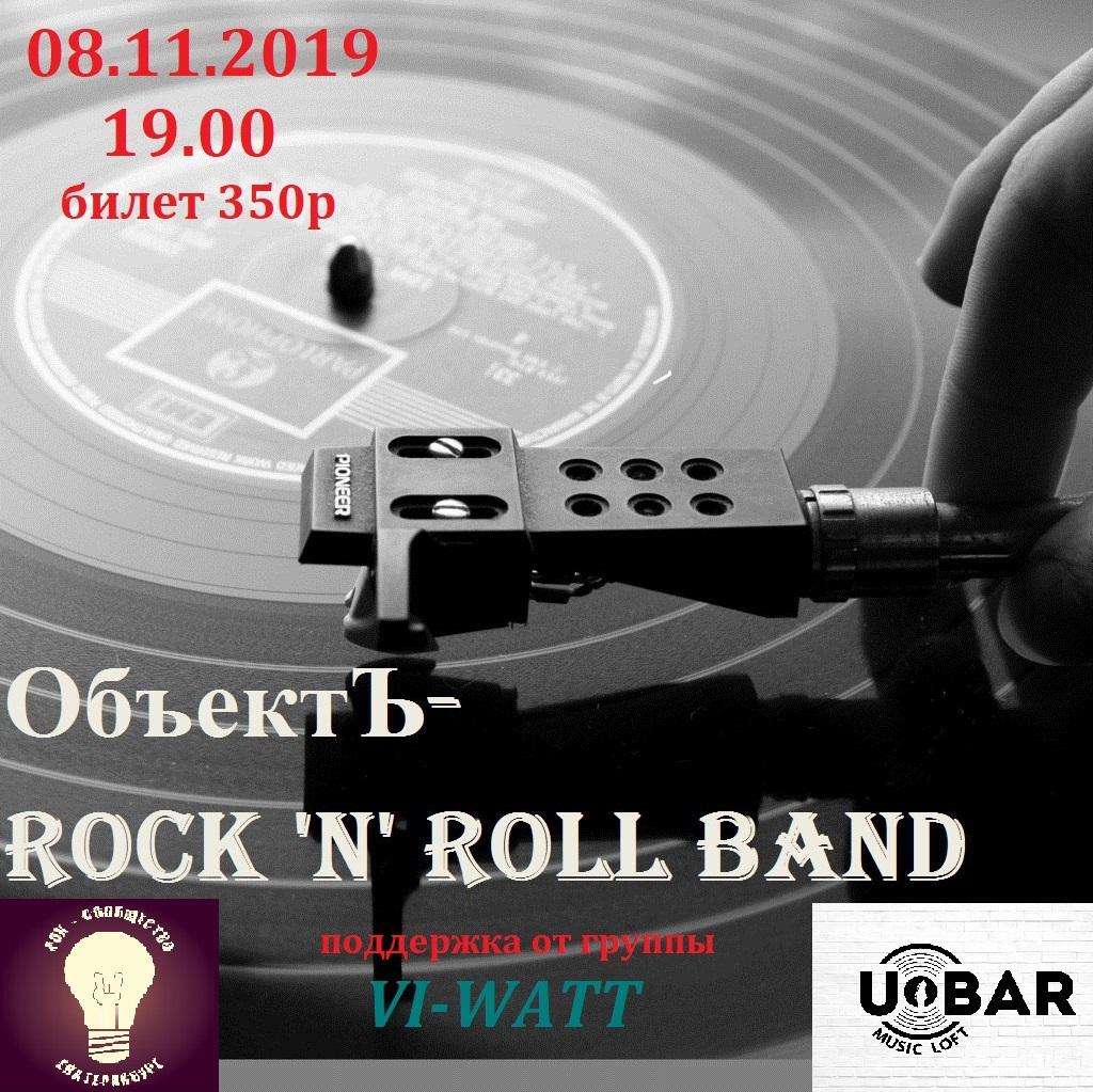 Афиша Екатеринбург Rock 'n' Roll band ОбъектЪ сольный концерт !