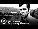 Честь имею. Владимир Ивашов | Телеканал История
