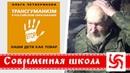 Современная российская школа Наши дети как товар