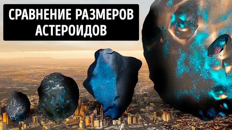 Сранение размеров околоземных астероидов