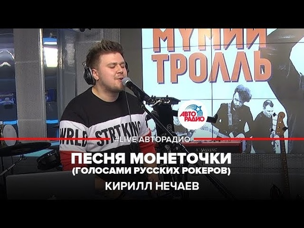🅰️ Кирилл Нечаев – песня Монеточки Голосами Русских Рокеров (LIVE @ Авторадио)