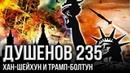 Душенов №235. Атомные бомбы США уже в космосе?/ Россия Путин Сирия / запад Трамп