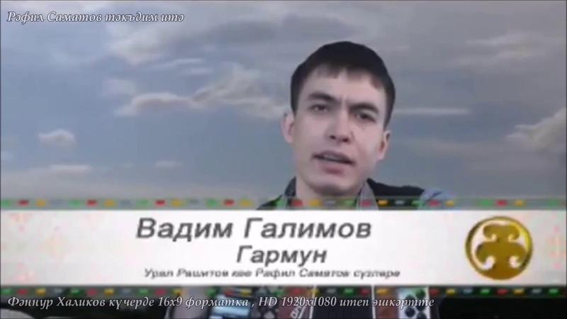 Вадим Галимов. Гармун