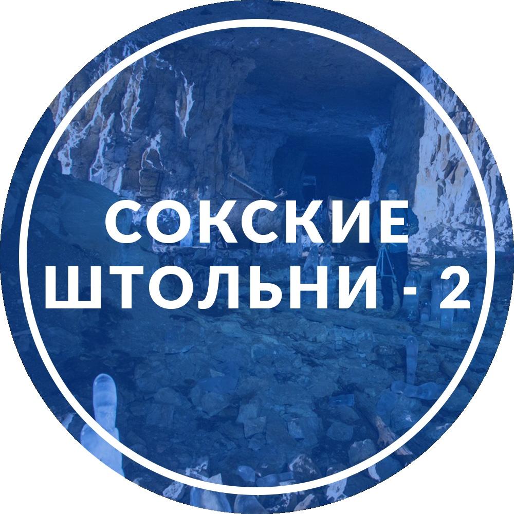 Афиша Тольятти Сокские штольни - 2 и гора Тип-Тяв / 16 февраля