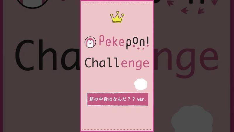 "PekepON ATEEZ登場♪ PekepON チャレンジ「箱の中身はなんだ??」""に大挑戦!チ"