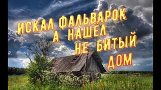 Нашёл не битый дом на распашке, Коп по старине в Беларуси