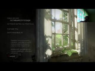 Анонс начала стрима The Last of Us в группе ТРИВ1ОЙ COMPANY #2