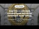 Как российские правители меняли Нижний Новгород Курс «Открывая Россию Нижний Новгород». АУДИО