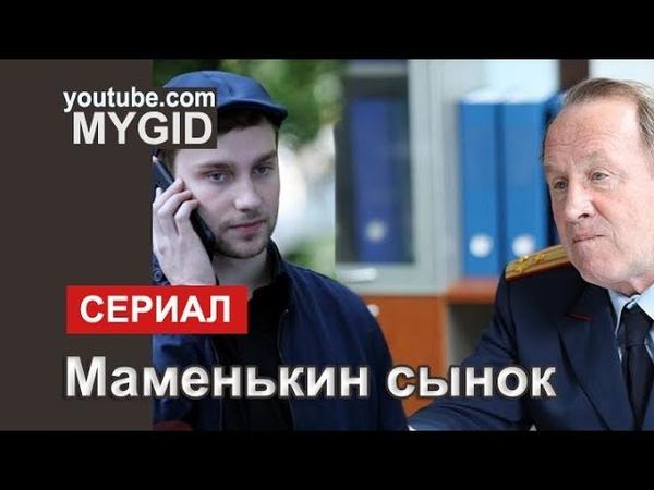 Маменькин сынок (сериал 2019) 1,2,3,4,5 серия смотреть онлайн все серии Дата выхода!