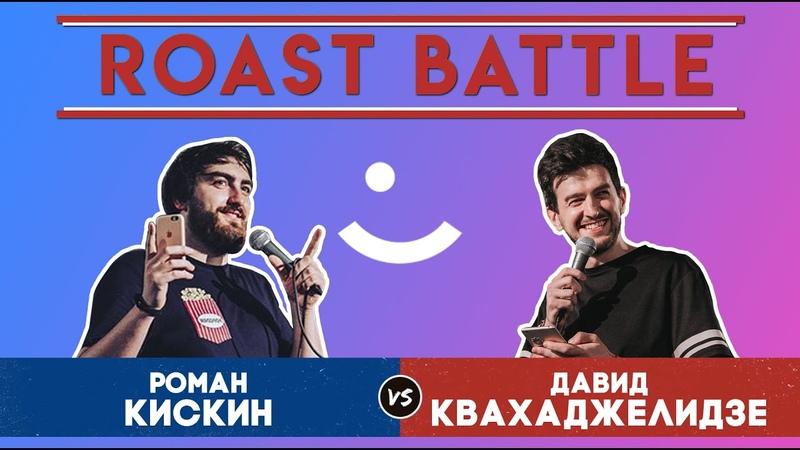 Roast BattleТурнир 2019 Роман Кискин vs Давид Квахаджелидзе