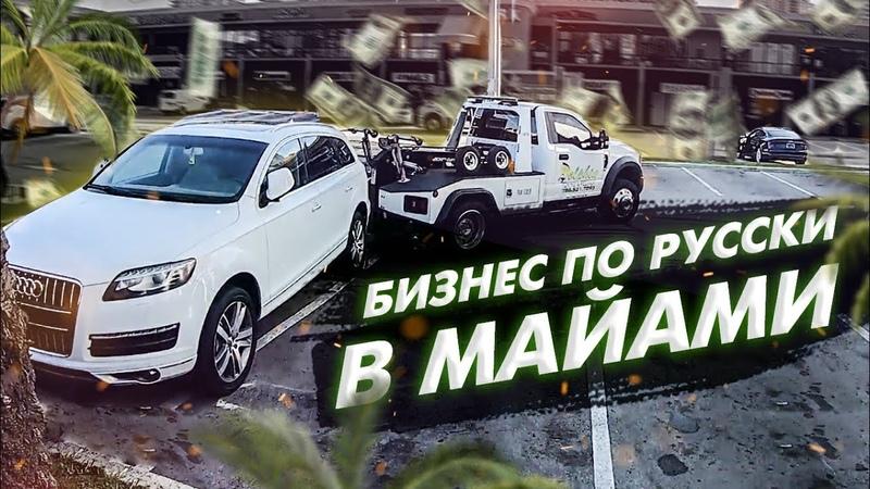Майами по цене Турции Бизнес по русски 500$ час Влог 1