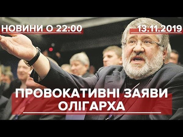 Підсумковий випуск новин за 22:00: Коломойський хоче налагодити стосунки з Росією
