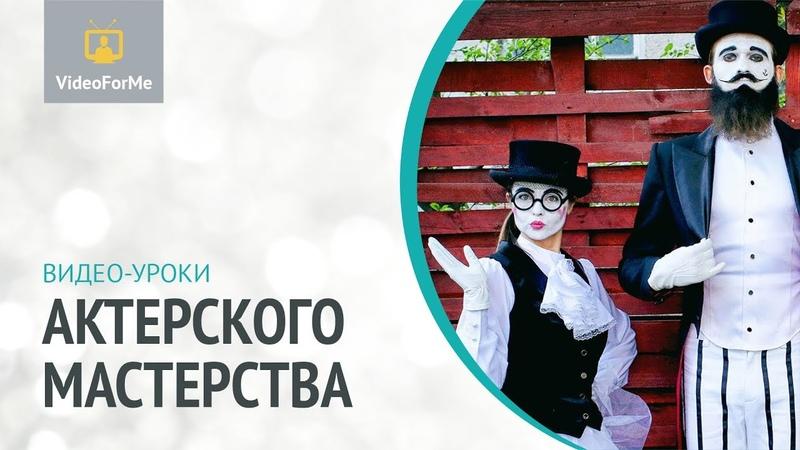 Актерская харизма Актерское мастерство VideoForMe видео уроки