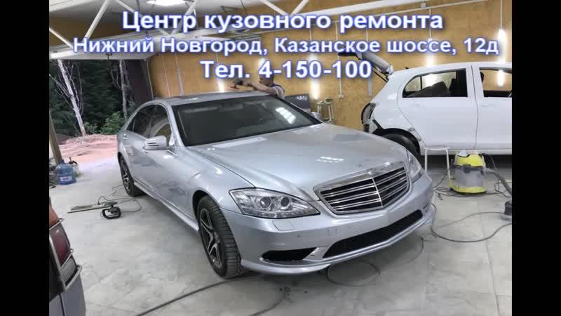 S500 Центр кузовного ремонта в НН т 4 150 100