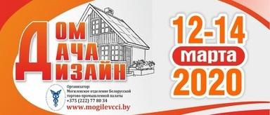 """Выставка """"Дом. Дача. Дизайн"""" в Могилеве"""